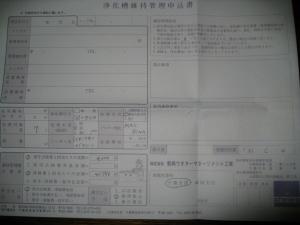 2008082303